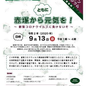 【お知らせ】9/13㈰13時〜「第5回赤塚ジモパ!オンライン・シンポジウム」ZOOMでご参加を!