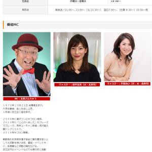 【お知らせ】9/22㈫18時〜J:COMch111「つながるNews」に出演させて頂きます。