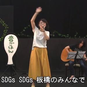【お知らせ】劇団銅鑼さんの動画に『いたばしからSDGs』で出演させていただきました!