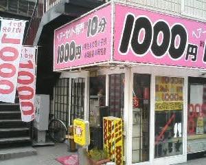 誤魔化しできないシステム1000円カット春日部