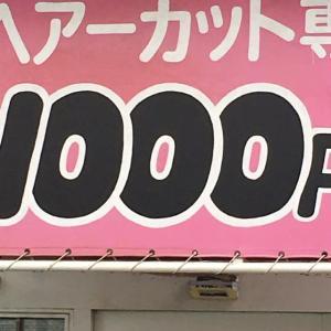 臨時お休みの報告1000円カット春日部