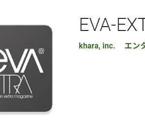 『ヱヴァンゲリヲン新劇場版 全記録全集』のクリエイターインタビュー集、電子版として発売 公式アプリ「EVA-EXTRA」で配信