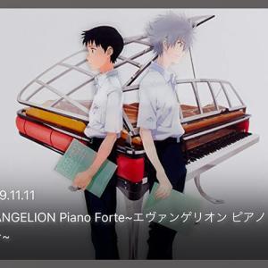 エヴァのピアノコンセプトアルバム「EVANGELION Piano Forte」公式アプリで期間限定無料視聴開始