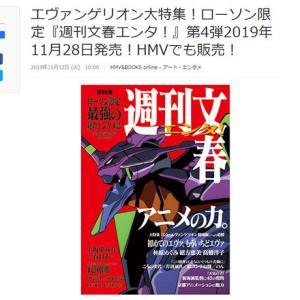 ローソン限定誌「週刊文春エンタ!」第4弾でエヴァンゲリオン大特集 11月28日発売
