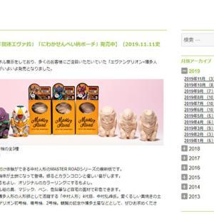 エヴァンゲリオン×博多人形 MASTER ROAD「開運エヴァ鈴」博多エヴァストアで発売