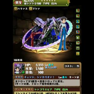 「シンカリオン×パズドラ」コラボ、11月18日スタート 「碇シンジ&500 TYPE EVA」が参戦