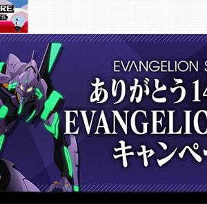 エヴァストア通販「ありがとう14周年!EVANGELION2020キャンペーン」開催