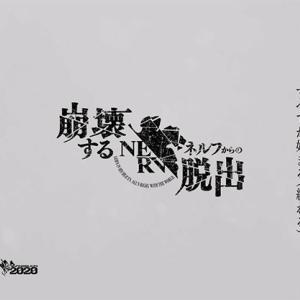 エヴァンゲリオン×リアル脱出ゲーム「崩壊するネルフからの脱出」6月25日から順次開催