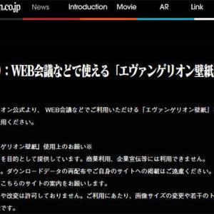 エヴァ公式サイトでWEB会議などに利用可能なバーチャル背景画像「エヴァンゲリオン壁紙」提供