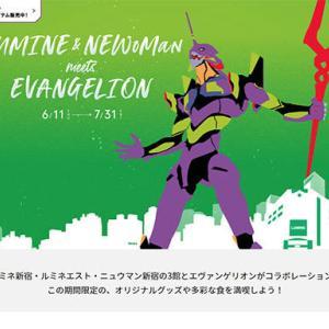 新宿 ルミネ&ニュウマンで「エヴァンゲリオン」コラボキャンペーン開催 オリジナルグッズ、コラボフードが登場