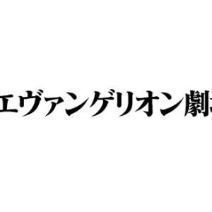 1月29日の金曜ロードSHOW!『ヱヴァンゲリヲン新劇場版:Q』内で、『シン・エヴァ』最新作予告編をTV初公開