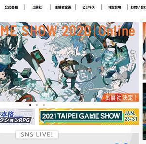 「エヴァンゲリオン」公式ゲーミングチーム発足 TGS2020オンラインで正式発表