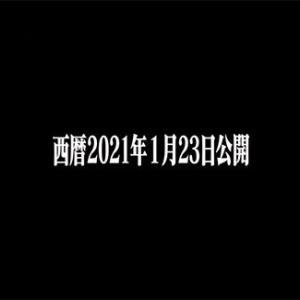 映画『シン・エヴァンゲリオン劇場版』新たな公開日は2021年1月23日 最新映像「特報3」Youtubeで公開!