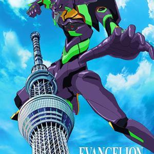 『シン・エヴァンゲリオン劇場版』公開記念 「EVANGELION トウキョウスカイツリー(R)計画」12月23日から開催