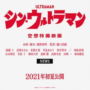 映画『シン・ウルトラマン』2021年初夏公開決定