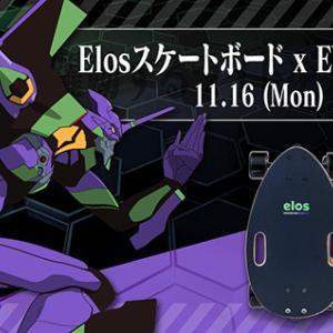 【Elos x EVA Sports】エヴァンゲリオン「初号機」「2号機」「零号機」モデルのコラボスケートボード、Makuakeで先行予約開始