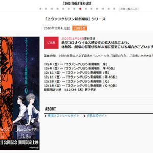 『ヱヴァンゲリヲン新劇場版:序、:破、:Q』3作品、4D版に加えて通常版の期間限定上映決定