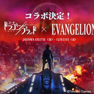 スマートフォンゲーム「ドラブラ」と「エヴァンゲリオン」のコラボレーション、11月27日より開催
