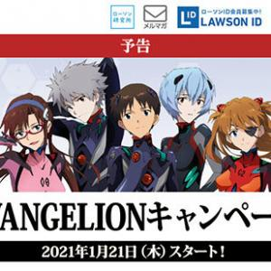 「ローソン×エヴァンゲリオン」キャンペーン1月21日からスタート コラボアイテム、Pontaカード等が登場