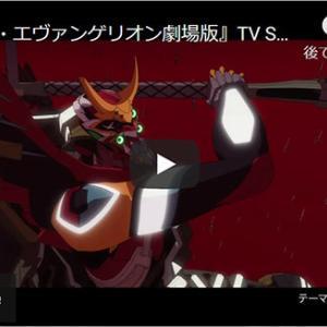 """『シン・エヴァンゲリオン劇場版』新映像を使った15秒の""""TV SPOT""""を公開"""