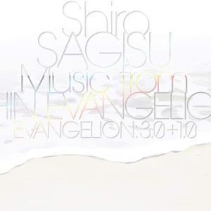 """『シン・エヴァ』音楽集CD「Shiro SAGISU Music from """"SHIN EVANGELION""""」配信サイトで楽曲配信開始"""