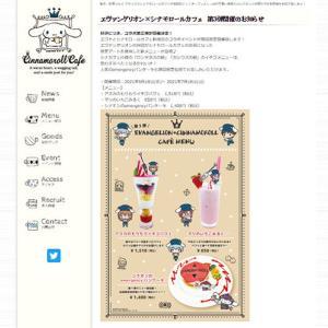 「エヴァンゲリオン×シナモロールカフェ」コラボ、6月18日から開催 コラボグッズのオンライン販売も実施