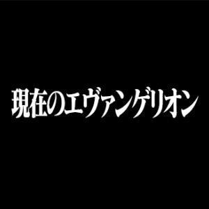 『シン・エヴァ』観客動員数600万人突破 新映像「現在のエヴァンゲリオン」公開
