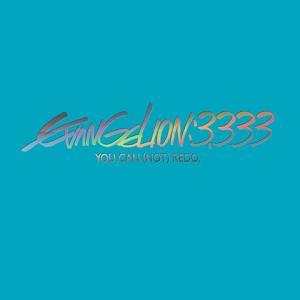 「ヱヴァンゲリヲン新劇場版:Q」の最新バージョン『EVANGELION:3.333』Blu-ray、Blu-ray+UHDの発売が決定