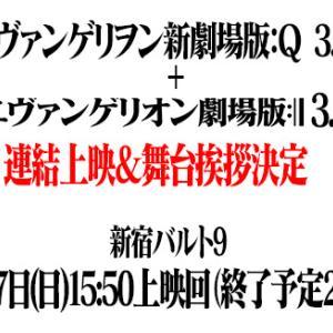 6月27日に新宿バルト9で『ヱヴァ:Q 3.333』+『シン・エヴァンゲリオン劇場版』連結上映&舞台挨拶決定
