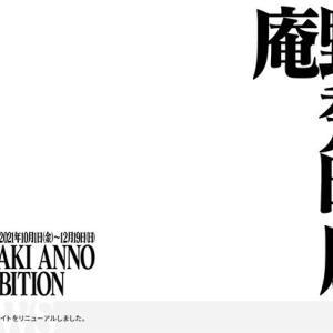 国立新美術館「庵野秀明展」10月1日スタート 9月23日よりチケット発売開始