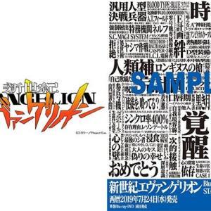 TVアニメ『新世紀エヴァンゲリオン』HDリマスター版、2020年1月から関東圏3局で放送決定