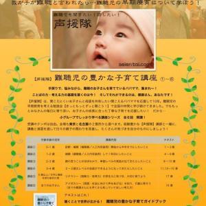 難聴児の豊かな子育て講座