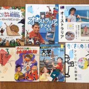 読書記録(小3、夏休み)と子ども新聞