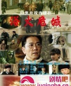 1910年のハルビンのペスト禍と中国ドラマ(2)