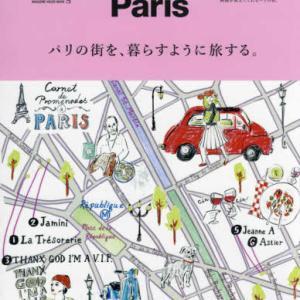 「パリの街を暮らすように旅する」
