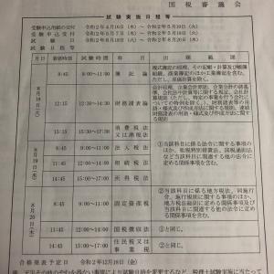 税理士試験の申込み(5/7~19)