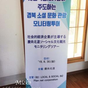 安東 〜社会貢献する企業の商品に出会う〜