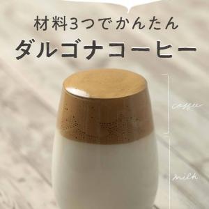 【レシピ】簡単ダルゴナコーヒーの作りかた(クラシル)