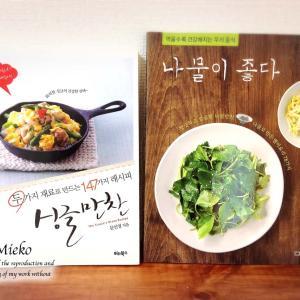 韓国料理本をいただきました。