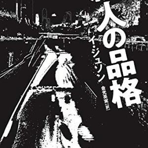 お友達が翻訳した本が出ました!!