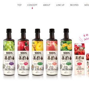 【コストコ】美酢に「みかん」が仲間入り!!と柑橘系比較。