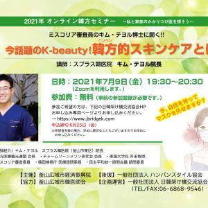 7月オンライン韓方セミナー受講しました。
