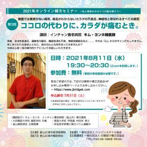【イベント】8月 釜山韓方セミナーのご案内