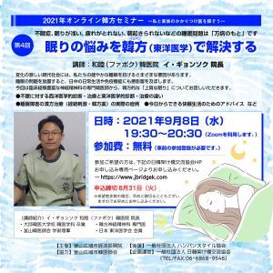 【イベント】9月 釜山韓方セミナーのご案内