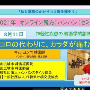 8月オンライン韓方セミナー受講しました。
