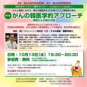 【イベント】10月 釜山韓方セミナーのご案内