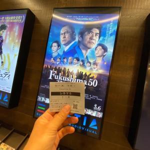 2020/03/11 映画「Fukushima50」観てきました