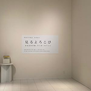 静岡市美術館に行ってきました
