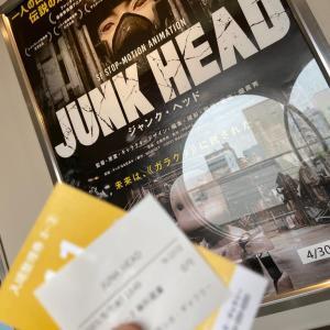 【JUNK HEAD】観てきました。