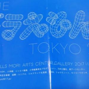 「THEドラえもん展TOKYO 2017」に行ってきました。